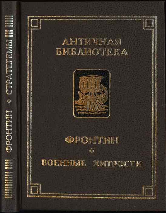 sekst-yuliy-frontin-strategemi