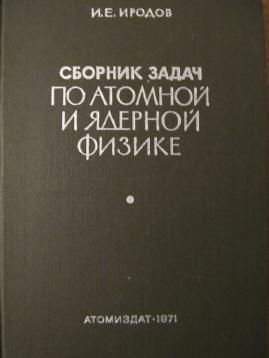 По сборнику иродова физике ядерной задач решебник к