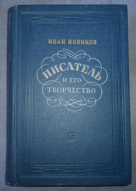 22 монографии посвящена исследованию творчества нфновикова (р 1922)