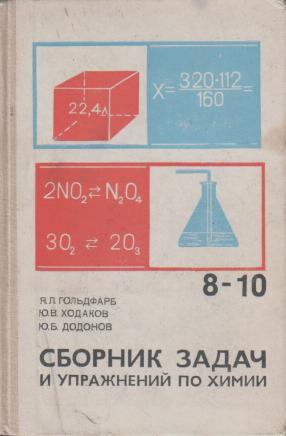 ГДЗ решебник по химии 7 класс Габриелян Остроумов Ахлебинин