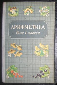 примет арифметика учебник 1 класс издание 1958 г двойное