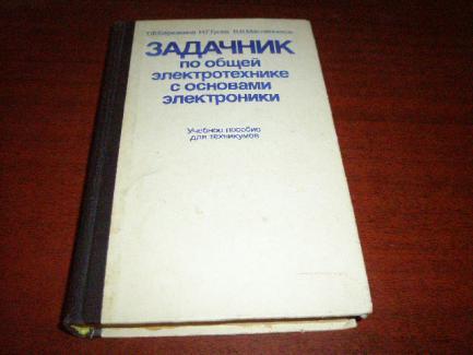 Решебник для задачник по общей электротехнике с основами электроники березкина