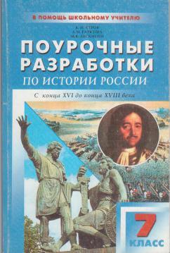 учебник по истории отечества 6 класс рыбаков