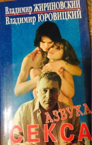 Юровицкий азбука секса