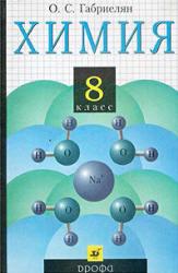 Учебник по химии 8 класс габриелян новый учебник.