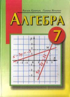 гдз по алгебре за 9 клас василь кравчук