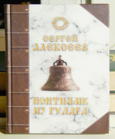 СЕРГЕЙ АЛЕКСЕЕВ ПОНТИФИК ИЗ ГУЛАГА СКАЧАТЬ БЕСПЛАТНО