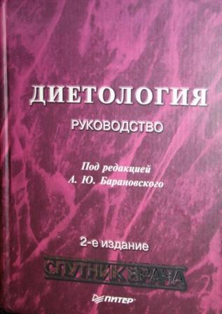 Справочник По Диетологии Покровский Самсонов Скачать