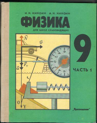 физика кикоин решебники 9 класс