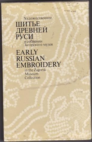 ред. Манушина, Т.: Художественное шитье Древней Руси в собрании Загорского музея