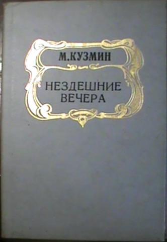 М кузмин нездешние вечера купить книгу в москве 2015-12-29