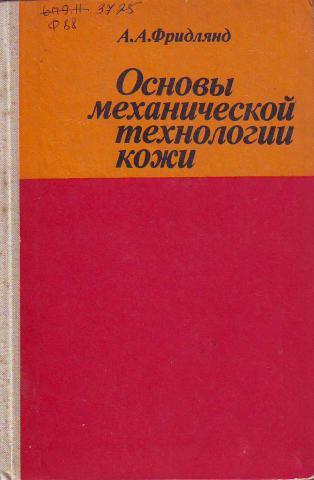 ГЛАЗУНОВ А А ОСНОВЫ МЕХАНИЧЕСКОЙ ЧАСТИ 1956 DJVU СКАЧАТЬ БЕСПЛАТНО