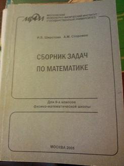 Задачник мифи по математике