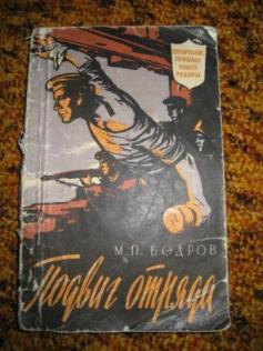 Alib ru - автор книги бодров название подвиг отряда