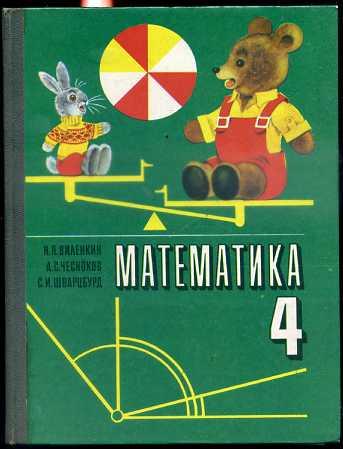 elektronniy-uchebniki-dlya-4-klassa-ukraina-kupit