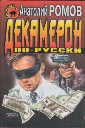 dekameron-porno-s-russkim-perevodom