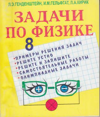 решебник по физике задачник 7 класс генденштейн кирик гельфгат