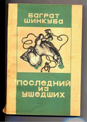 Аудиокнига баграт шинкуба последний из ушедших