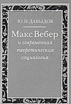 Макс вебер - hrono ru
