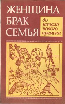 semya-novogo-vremeni