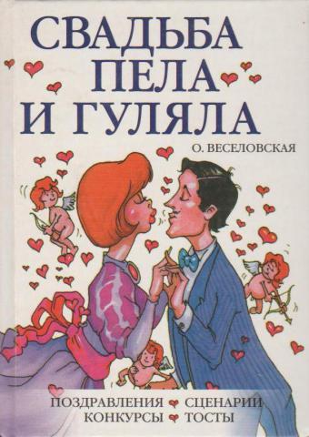 Поздравления и сценарий на свадьбу