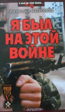 Книга составлена из воспоминаний бывших советских военных и гражданских специалистов