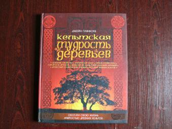 ГИФФОРД КЕЛЬТСКАЯ МУДРОСТЬ ДЕРЕВЬЕВ СКАЧАТЬ БЕСПЛАТНО