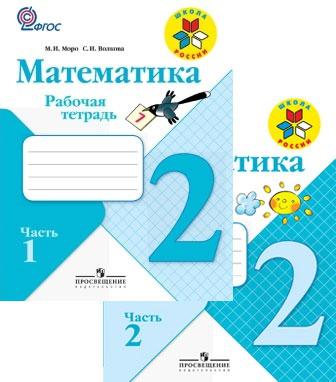 Математика 2 класс рабочая тетрадь стр 15