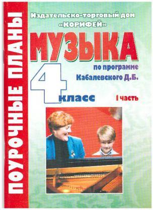 Программа По Музыке Для Начальной Школы Под Руководством Кабалевского