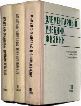 Ландсберг г. С. 3 тома. Элементарный учебник физики купить в санкт.