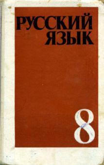 Гдз (решебник), русский язык, сг бархударов, се крючков, лю максимов, ла чешко 9 класс (страница 120)