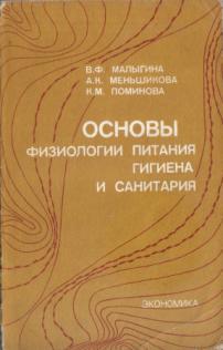 Электронная книга мартинчик физиология питания санитария и гигиена