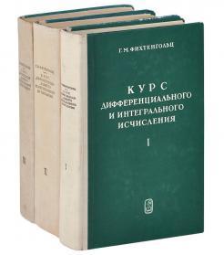Г.М.Фихтенгольц. Курс…, т.1