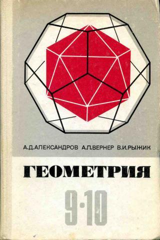гдз по геометрии 9-10 класс александров,вернер,рыжик