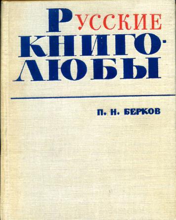 Русские книголюбы берков п н