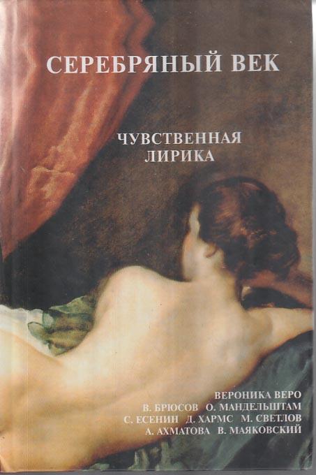eroticheskie-stihi-znamenitih-pisateley-klassikov