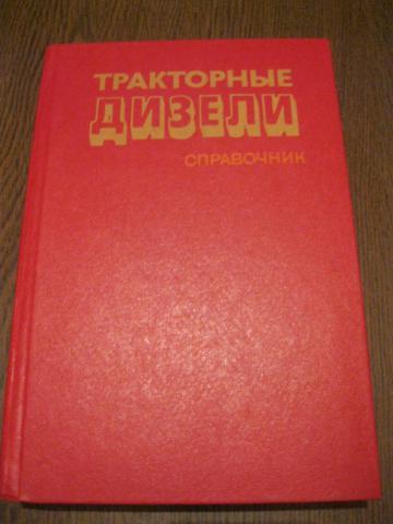 Тракторные Дизели Cd-диск Справочника