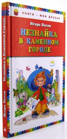 приемке незнайка в каменном городе читать онлайн переводится Армянского