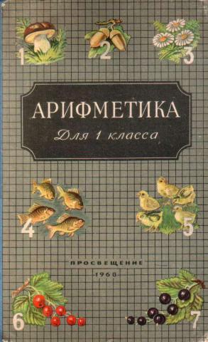 арифметика учебник 1 класс издание 1958 г положить ламинат неровный
