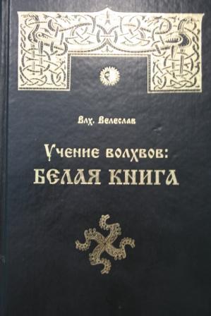 Учения волхвов белая книга скачать