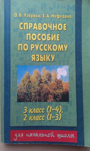 Узорова пособие 3 класс
