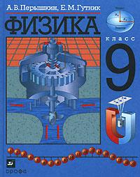 А. В. Перышкин, физика. 9 класс – читать онлайн на литрес, 978-5.