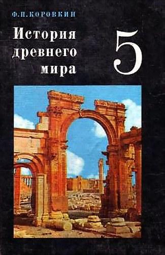 Иллюстрация 5 из 31 для всеобщая история. История древнего мира. 5.