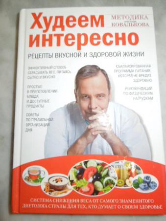 Ковальковы вкусной и здоровой жизни читать