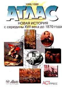 Атлас новая история с середины 17 века до 1870 года ответы