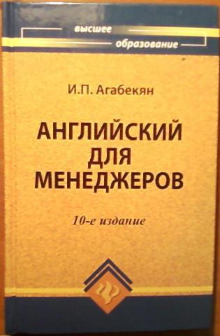 Агабекян И П Учебник