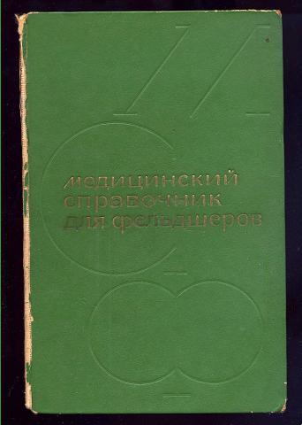 Справочник Фельдшера 1983 Шабанов
