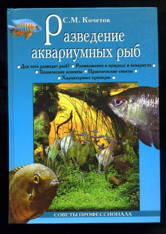 Книгу Про Аквариумных Рыбок