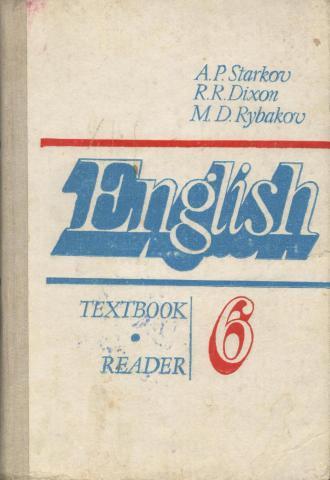 старков диксон рыбаков английский язык учебник