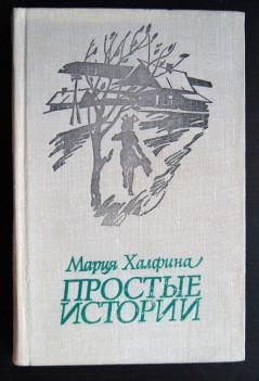 магазинов Омска мария халфина читать онлайн простые истории Похожие товары Характеристики